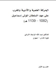 الحركة العلمية والأدبية بالمغرب على عهد السلطان المولى إسماعيل (1082 – 1139 هـ)