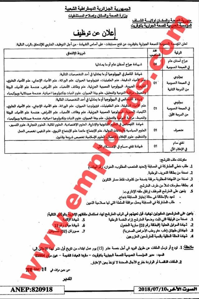 اعلان مسابقة توظيف بالمؤسسة العمومية للصحة الجوارية بتاوقريت ولاية الشلف جويلية 2018