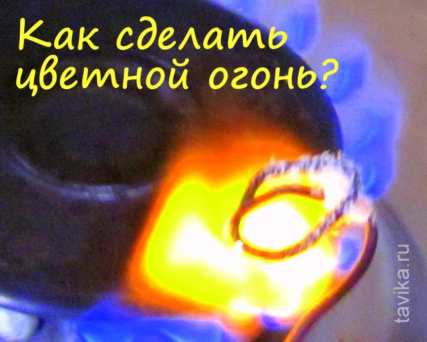 Как сделать цветное пламя
