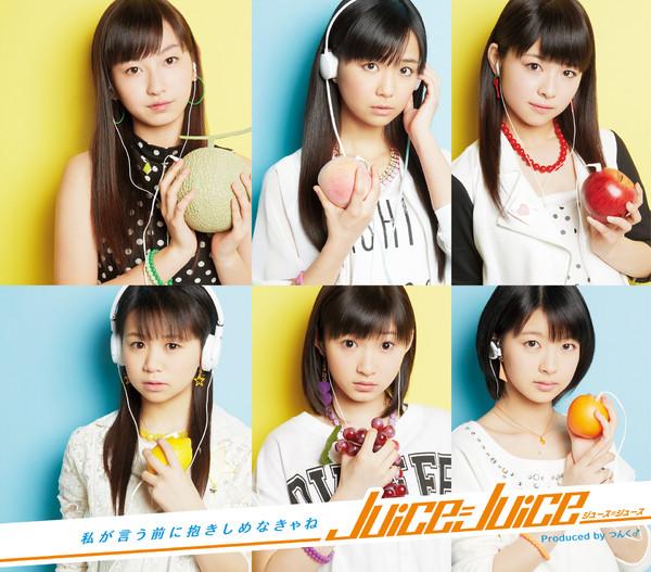 Juice=Juice - Watashi ga Iu Mae ni Dakishimenakya ne