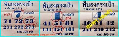 หวยซอง ฟันธงตรงเป้า 1 เมษายน 58,หวยซองงวดนี้,ข่าวหวยงวดนี้,หวยเด็ดงวดนี้,เลขเด็ดงวดนี้ 1/04/58 เมษายน