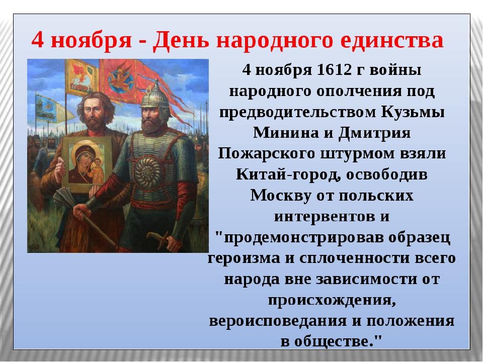 Картинки день народного единства 4 ноября, школьная