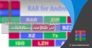 تحميل RAR for Android Premium اخر اصدار لفك وضغط الملفات