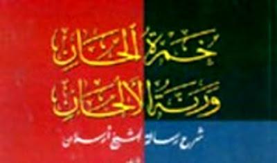 خمرة الحان ورنة الألحان شرح رسالة الشيخ أرسلان/النابلسي 7