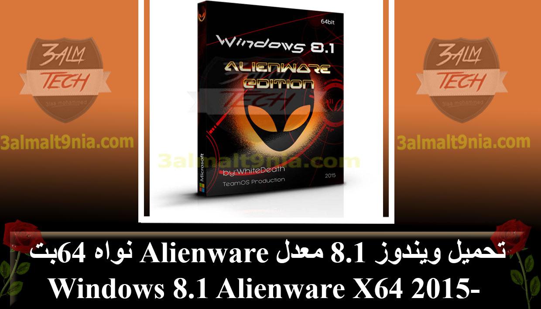 Windows 8.1 Alienware X64 2015 - عالم التقنيه