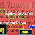 มาแล้ว...เลขเด็ดงวดนี้ 2ตัวตรงๆ หวยซอง ใบแดง เสี่ยงโชค งวดวันที่ 17/01/61