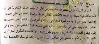 نموذج ورقة اللغة العربية مع الحل للصف الثالث متوسط 2017 الدور الاول Photo_2017-06-06_11-26-44