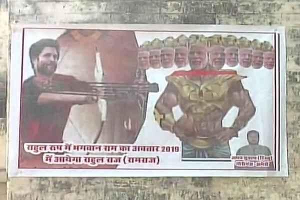 अमेठी में राहुल को राम, मोदी को रावण बताने वाले कांग्रेसी नेता के खिलाफ FIR दर्ज