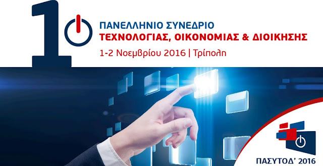 1ο Πανελλήνιο Συνέδριο Τεχνολογίας, Οικονομίας και Διοίκησης (ΠΑΣΥΔΟΤ 2016) στην Τρίπολη