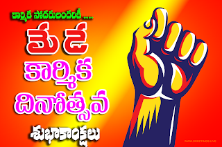 Prapancha Karmika Dinotsavam Subhakankshalu 2019