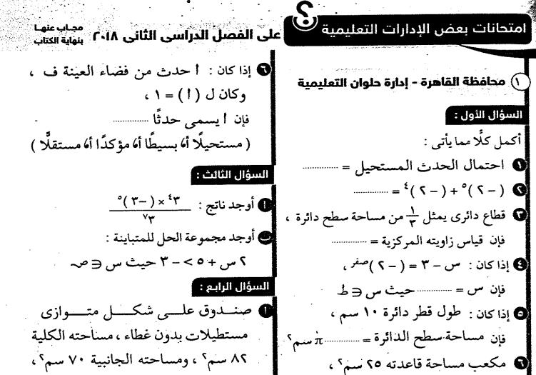 كتاب قطر الندى للصف الثالث الابتدائى رياضيات