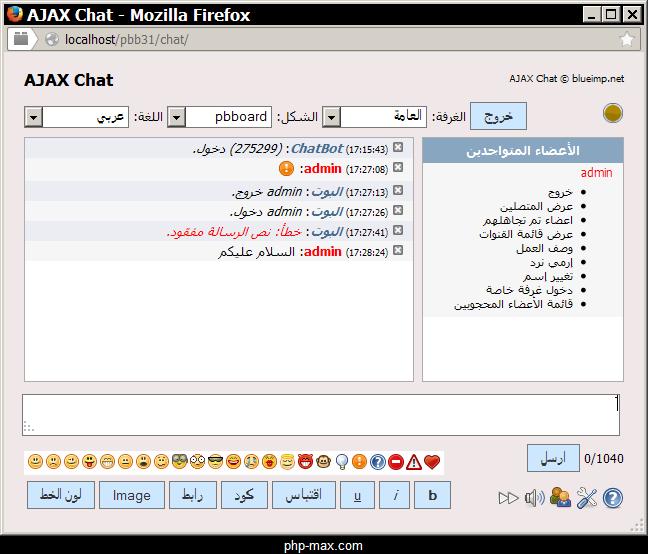 سكريبت دردشة أجاكس Ajax Chat