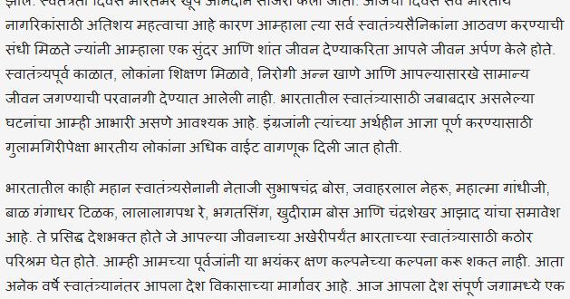 15th august speech in marathi 2019