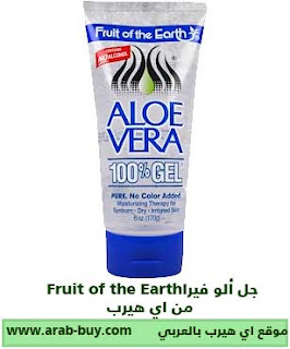جل ألو فيراFruit of the Earth  من اي هيرب