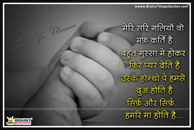 Heart touching lines quotes sms messages for mother Beautiful Mothers Day Hindi Shayari greetings,Beautiful Heart Touching Mother Quotes in Hindi Language, Heart touching Hindi Quotes, Best Mother Quotes in Hindi, Hindi Mother Quotes with Images,