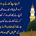 Hazor Pak ﷺ nay farmaya apnay khano par udas na howa karo.