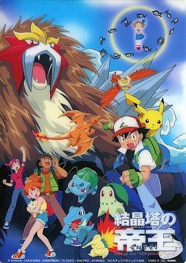 Pokemon Movie 3: Kesshoutou no Teiou Entei BD