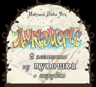 http://bymamayaga.blogspot.ru/2016/05/blog-post_5.html