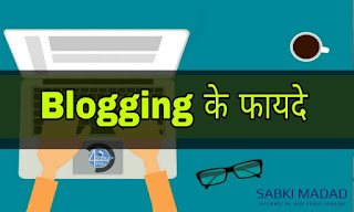 ब्लॉगिंग के फायदे | Advantages Of Blogging in Hindi
