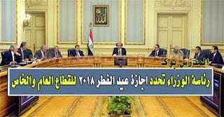 رئاسة الوزراء تحدد اجازة عيد الفطر 2018 للقطاع العام والخاص