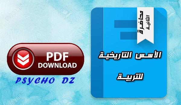 المحاضرة الثانية في علوم التربية :  الأسس التاريخية للتربية PDF