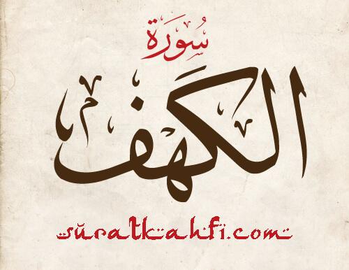 Surat Al Kahfi beserta Artinya + Latin