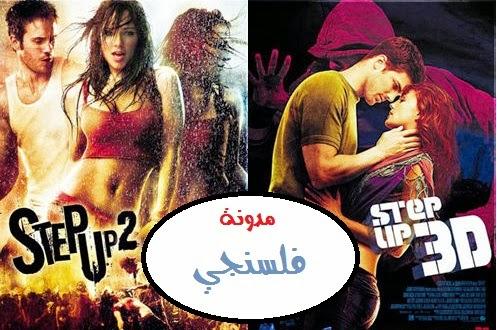 صور نجوم فيلم الرقص ستيب أب Step Up 1, 2, 3