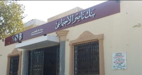 الشروط والاوراق المطلوبة ومواعيد التقديم بوظائف بنك ناصر خلال شهر نوفمبر 2018