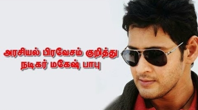 Mahesh Babu on His Entry to Politics