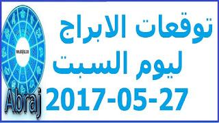 توقعات الابراج ليوم السبت 27-05-2017