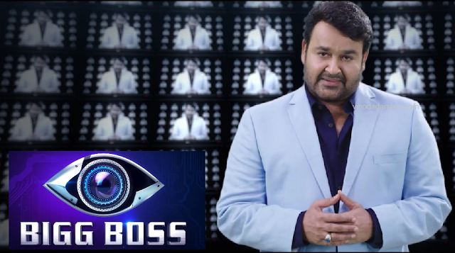 Asianet Bigg Boss Malayalam -New reality Show starts on June 24th, 2018