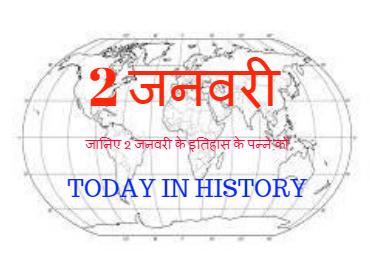 2 January Aaj Ka Itihas