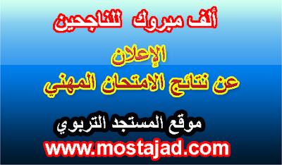ألف مبروك...تحميل نتائج الإمتحان المهني دورة شتنبر 2015