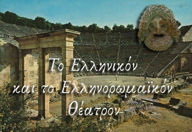 Το Ελληνικόν και το Ελληνορωμαϊκόν Θέατρον