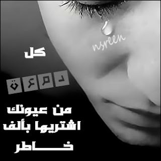 صور حزينه جدا, اشد الصور الحزينة المكتوب عليها كلام حزين جدا , صور حزينه معاها كلمات شديدة الحزن