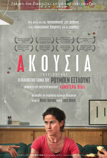 akousia movie poster