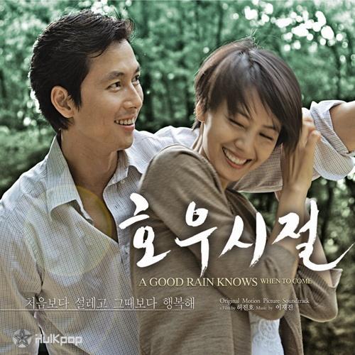 Various Artists – Season of Good Rain OST
