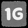 移動通信システムのマーク(1G)