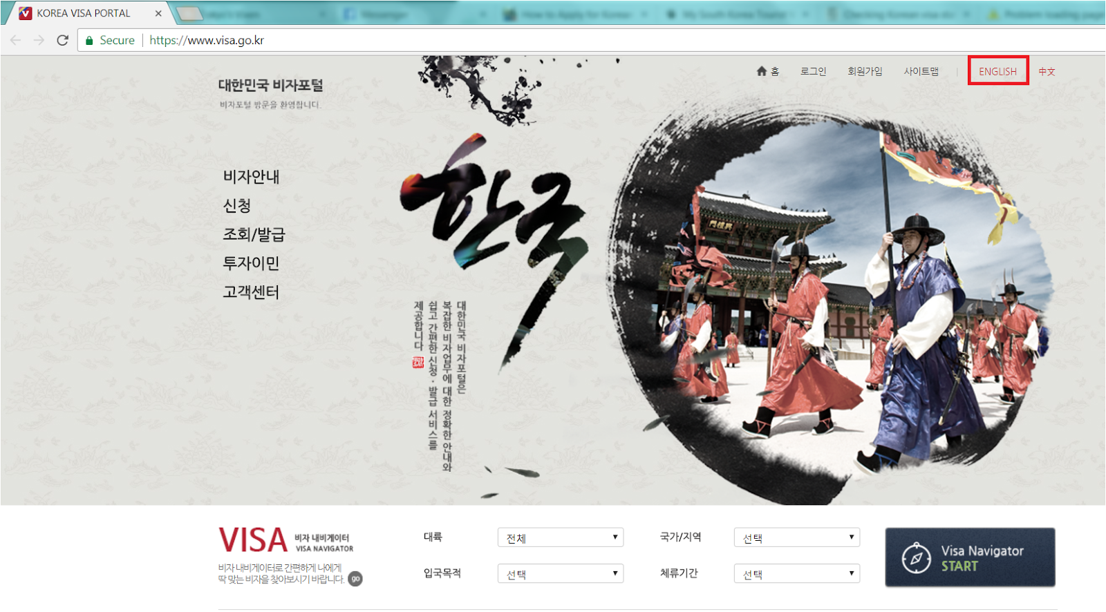 How to Check the Status of your Korean Visa Application