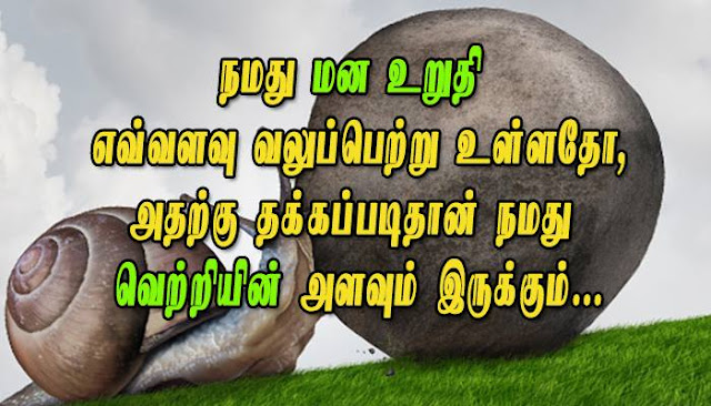 Self confidence thoughts in tamil - Self confidence quotes images in tamil - Lovekavithai.com