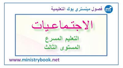 كتاب الاجتماعيات التعليم المسرع المستوى الثالث 2018-2019-2020-2021