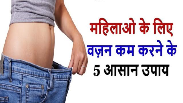 महिलाओ के लिए वज़न कम करने के 5 आसान उपाय