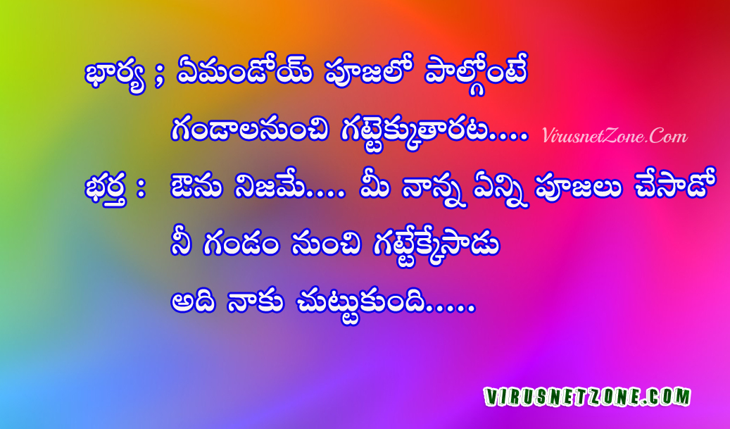 Birthday Quotes For Husband From Wife In Telugu