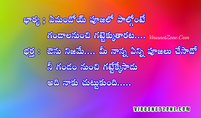 Telugu Most Funny Jokes Collections| Telugu jokes Zone