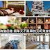 【日本 北海道】 函館 溫馨 簡單又不簡單的元町萊家莉 飯店 La Jolie MOTOMACHI