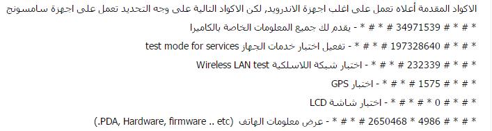 """اهم الأكواد السرية لــ""""هاتفك الأندرويد"""" 477.jpg"""