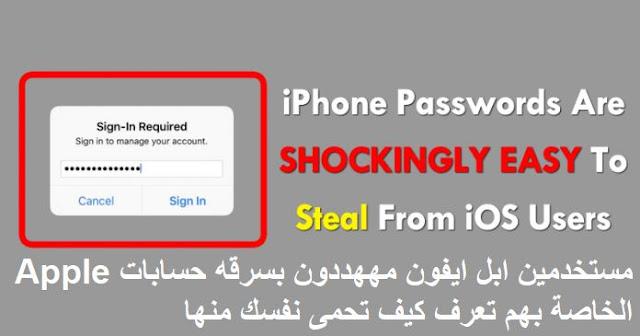 سرقة حسابات ايفون , حسابات apple مهددة بالسرقة , اختراق حسابات ابل ايفون , كيفية سرقة حساب apple بسهولة