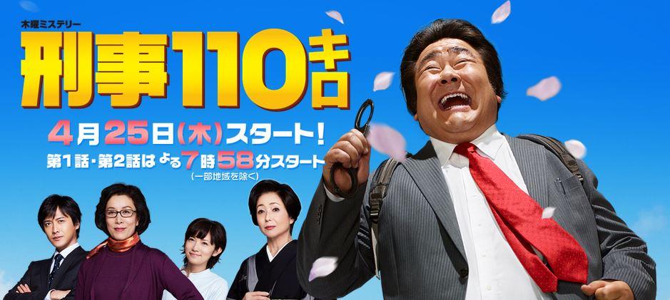 Jdrama Otaku: Spring 2013 season preview