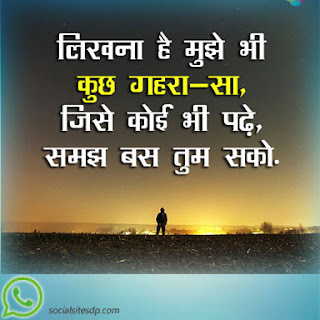 Whatsapp images in hindi