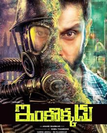 Watch Inkokkadu (2016) DVDScr Telugu Full Movie Watch Online Free Download